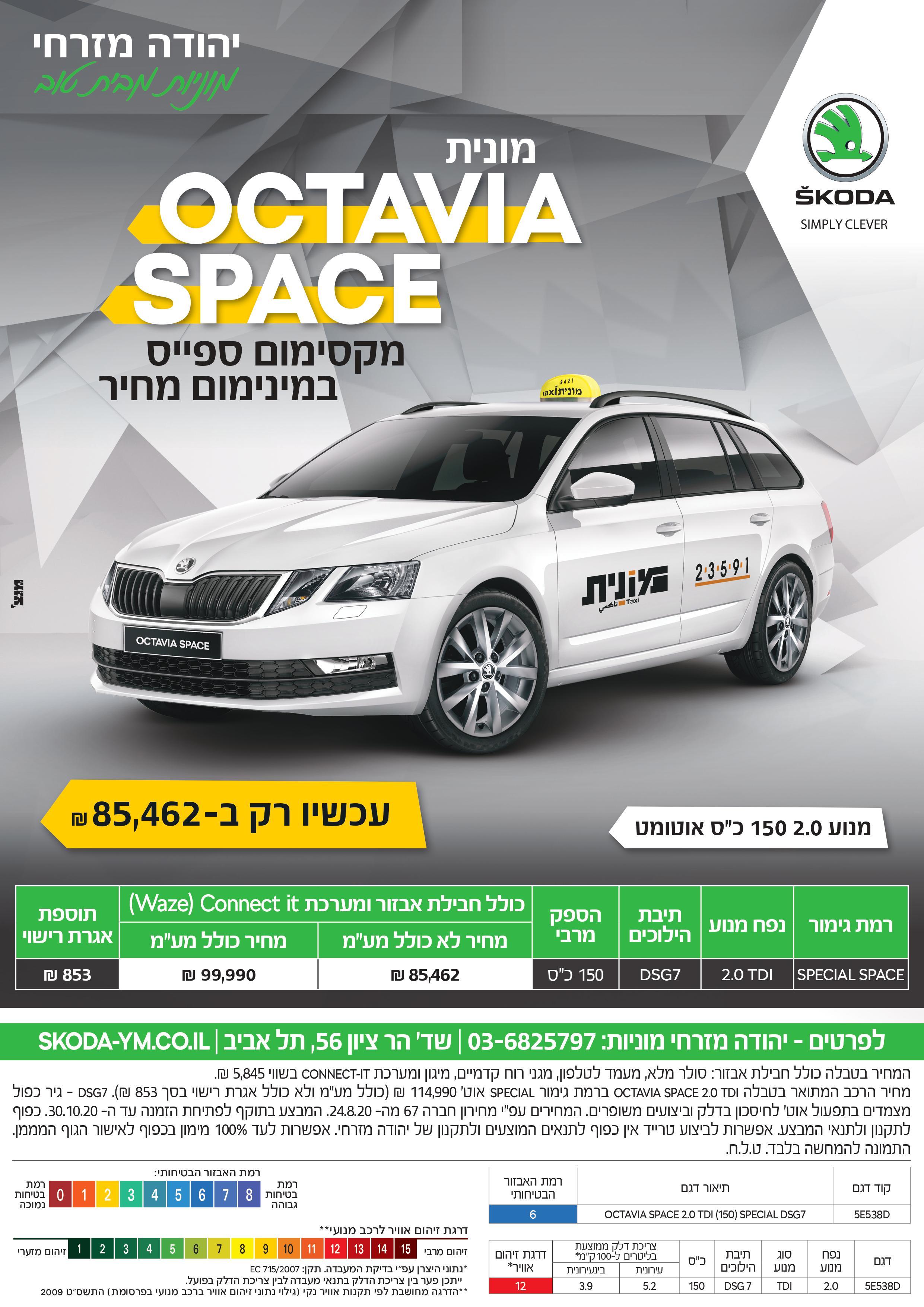 מונית אוקטביה , מונית סקודה אוקטביה