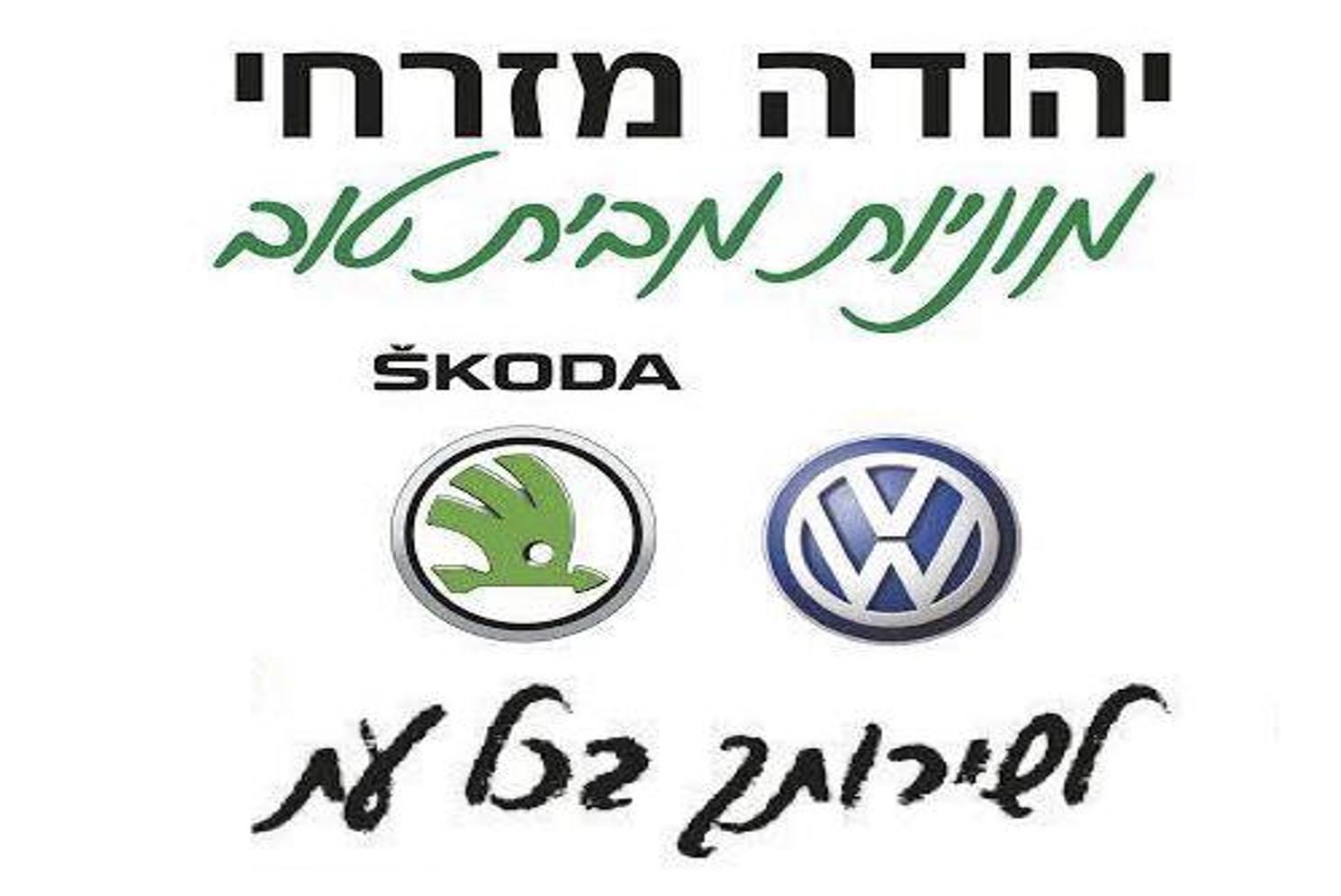 יהודה מזרחי , מוניות יהודה מזרחי , מונית סקודה
