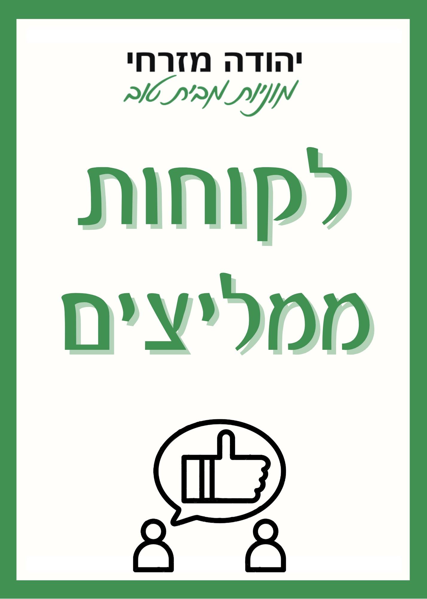 לקוחות ממליצים יהודה מזרחי