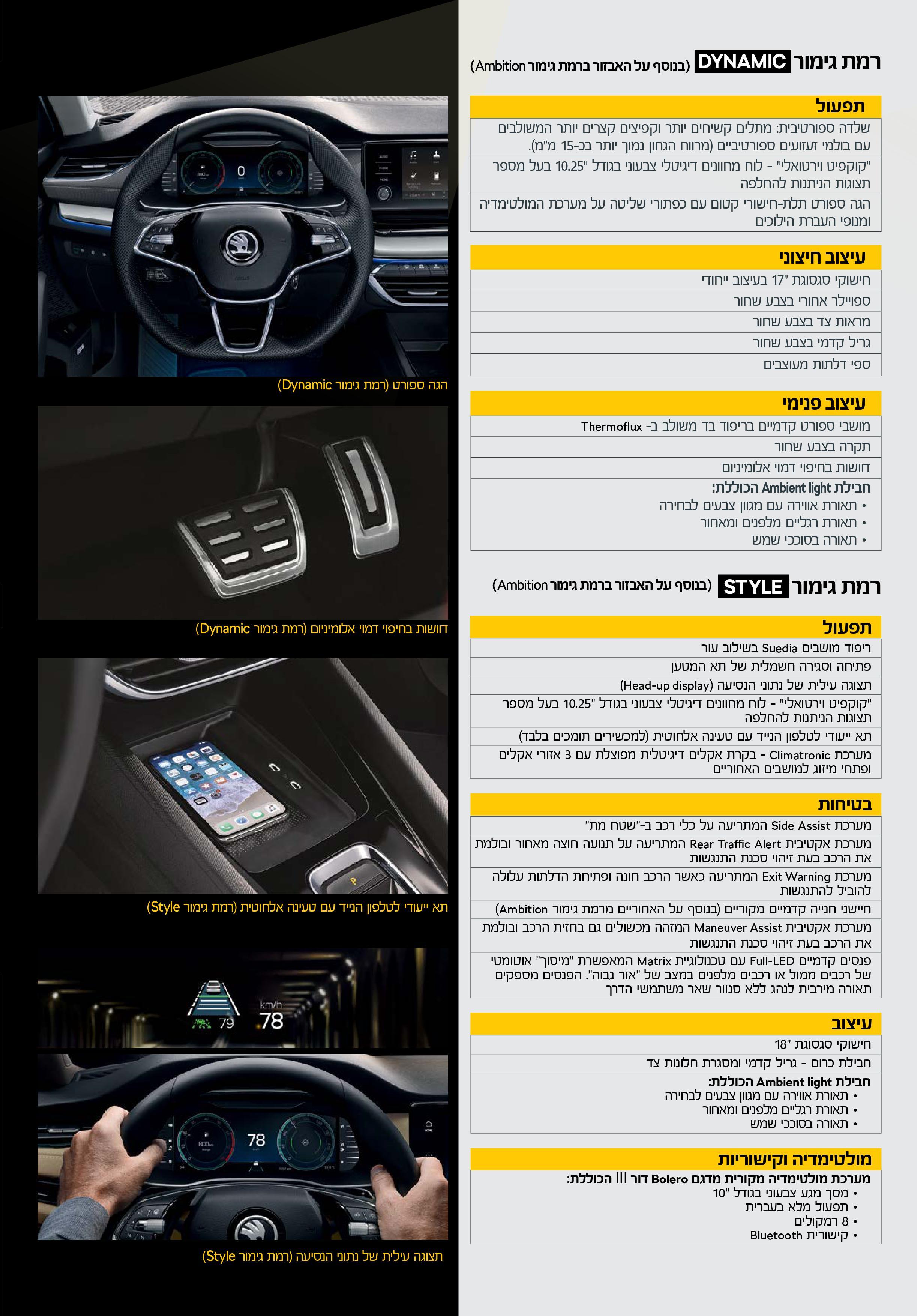 מפרט טכני מונית אוקטביה